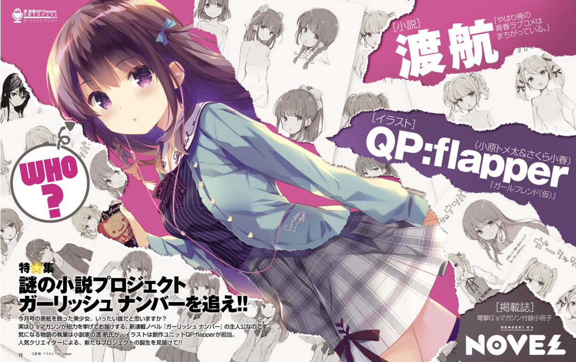 Original Anime Girlish Number Announced January 2016 issue of Dengeki G's magazine 3