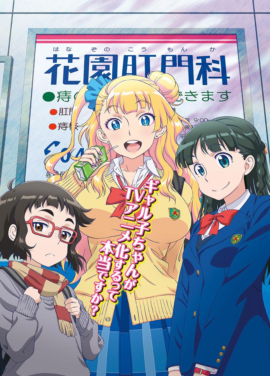 Oshiete! Galko-chan Anime visual