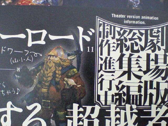 overlord-anime-recap-film-announcement-image