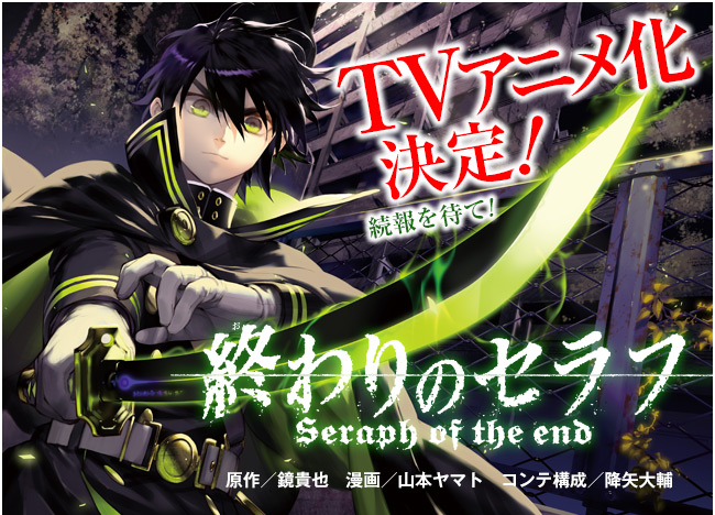 Owari No Seraph Gets TV Anime haruhichan.com Seraph of the End anime announced 終わりのセラフ Owari no Serafu