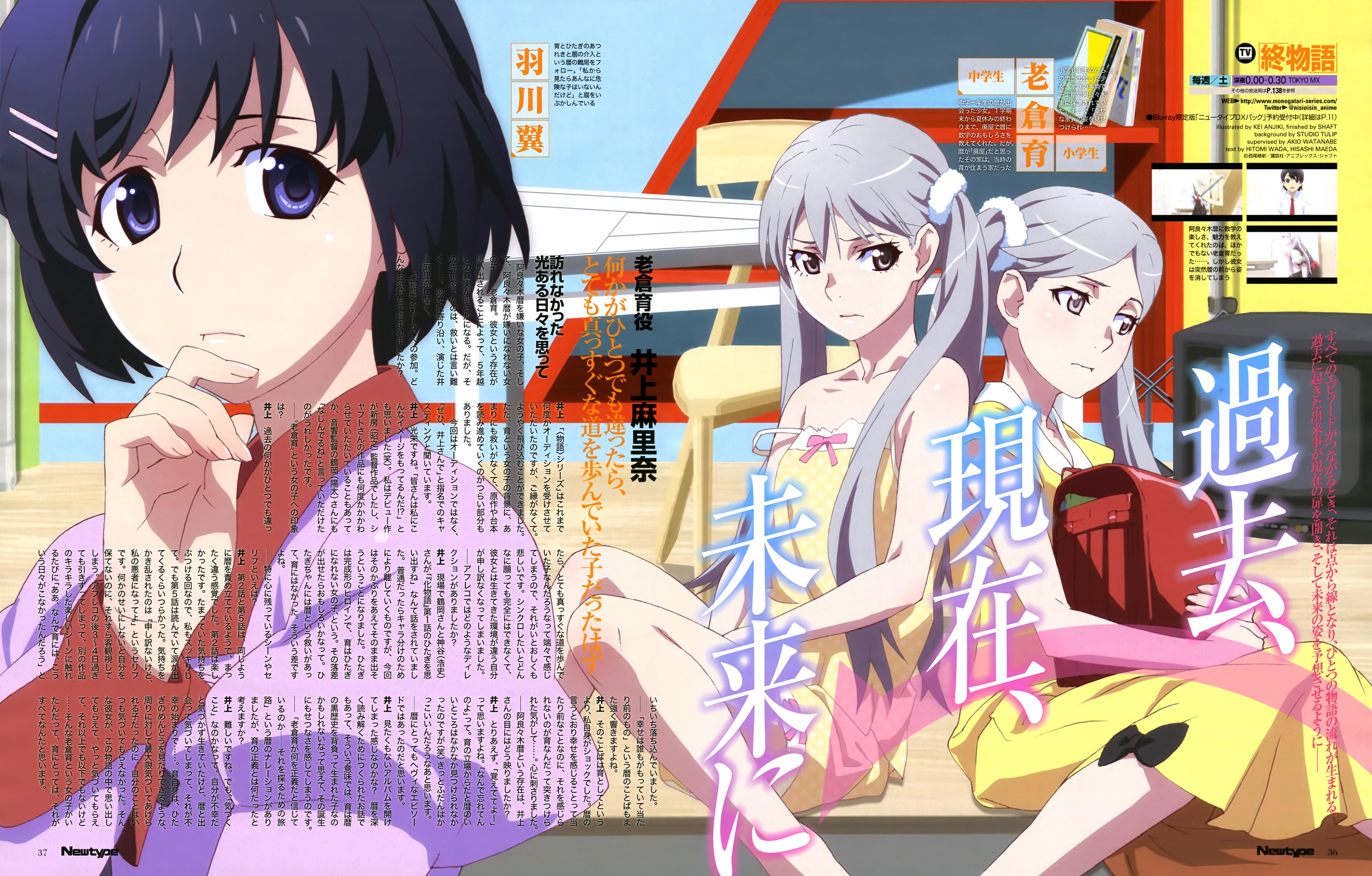 Owarimonogatari anime double page spready newtype december 2015 issue