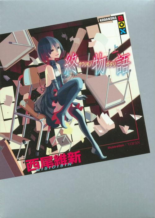 Owarimonogatari anime visual