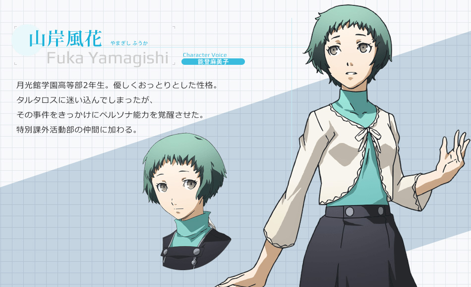 Persona 3 dating fuuka persona