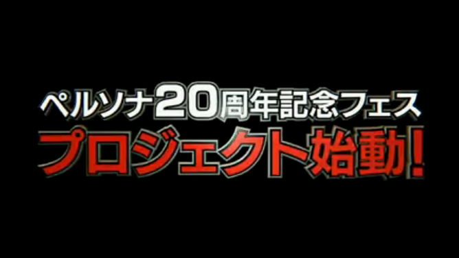 Persona 5 Anime Announced during Persona Special Stage Event at Tokyo Game Show 2