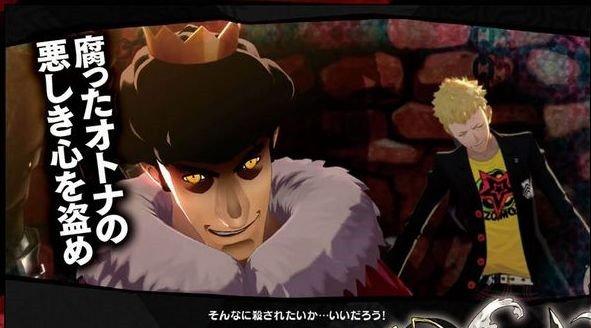 Persona 5 New Screenshots 14