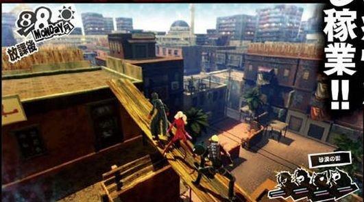 Persona 5 New Screenshots 22