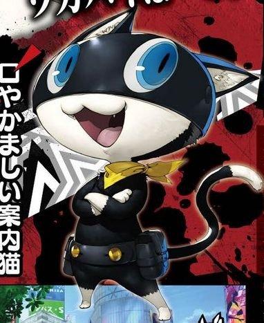 Persona 5 New Screenshots 26