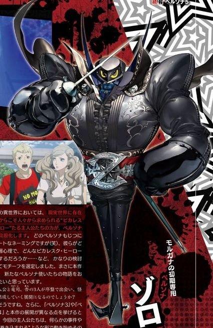 Persona 5 New Screenshots 27