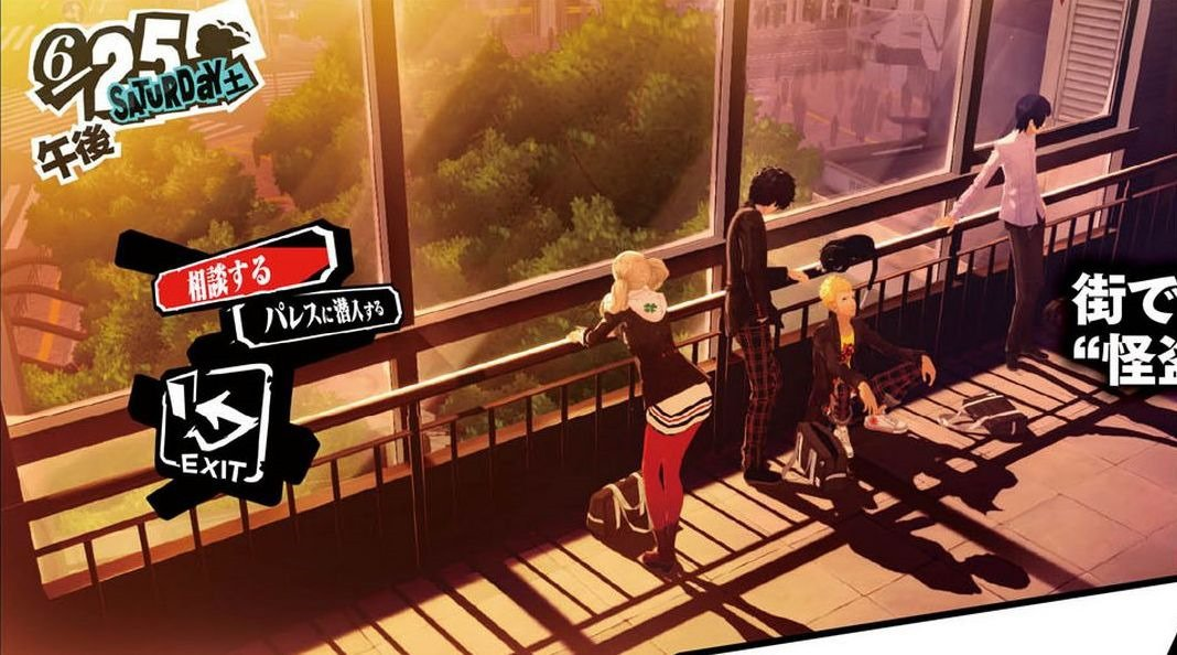Persona 5 New Screenshots 3