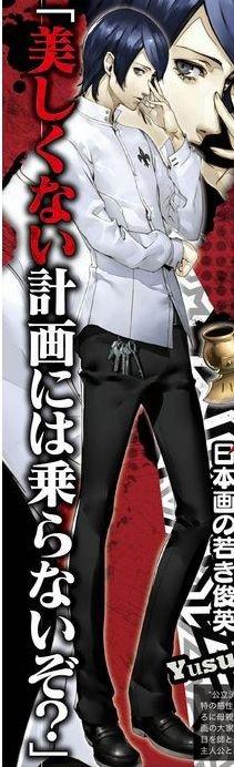 Persona 5 New Screenshots 32