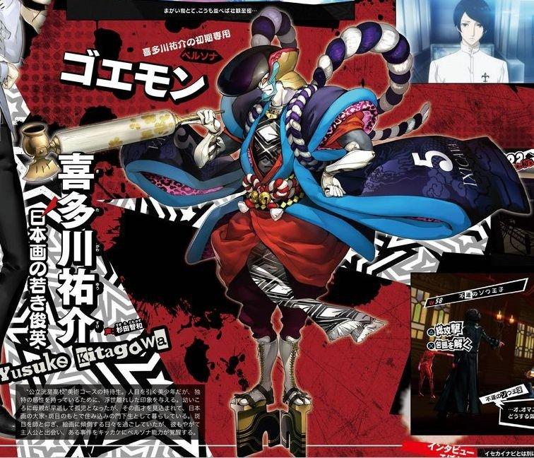 Persona 5 New Screenshots 33