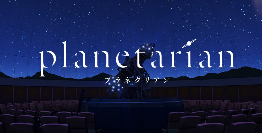 Planetarian-Anime-Announcement-Visual