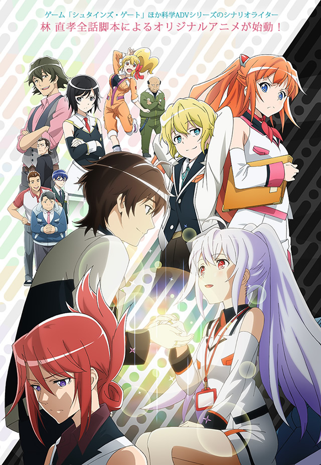 Plastic Memories 2nd anime Key Visual