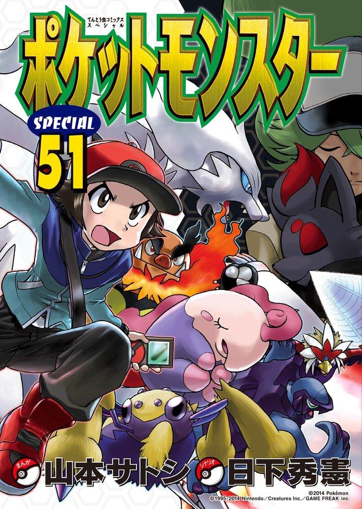 Pokemon Adventures Volume 51_Haruhichan.com_