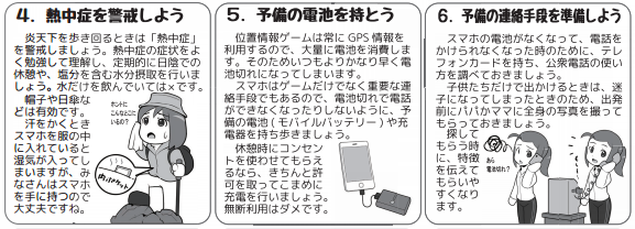 Pokemon Go Safety Campaign Started by Japanese Government 3
