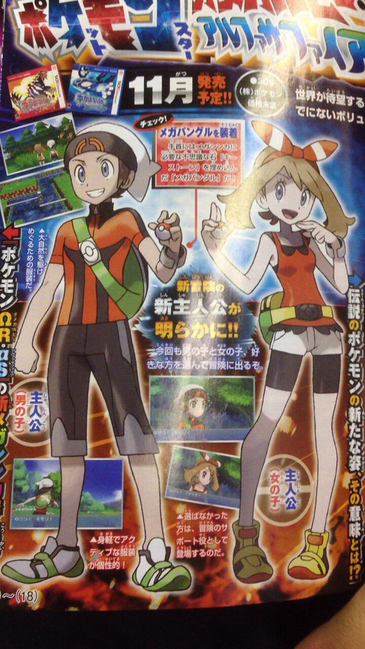 Pokemon Omega Ruby-Alpha Sapphire June Scan 4