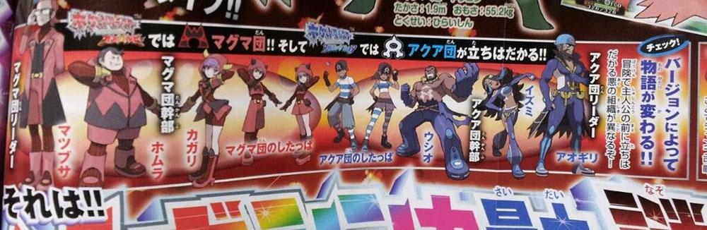 Pokemon-Omega-Ruby-Alpha-Sapphire-June-Scan-5