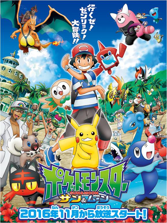 pokemon-sun-moon-tv-anime-promo-and-visual