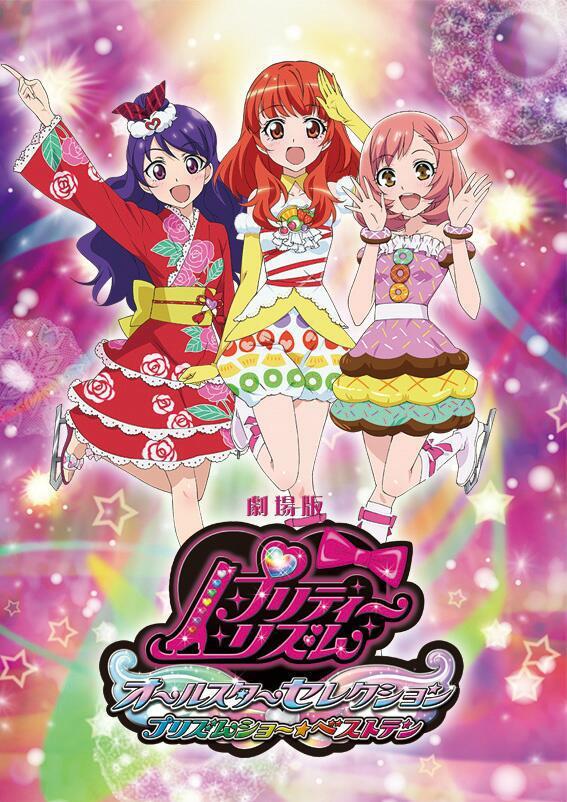 Pretty Rhythm All Star Selection anime