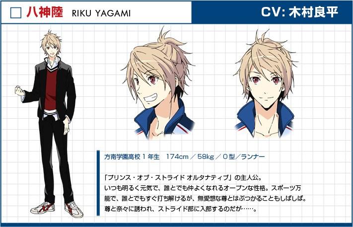 Prince-of-Stride-Alternative-Anime-Character-Designs-Riku-Yagami