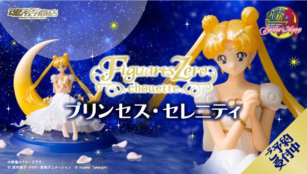 Princess Serenity Figuarts by Bandai