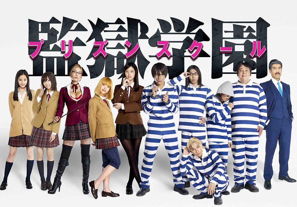 Prison School Live-Action Drama Images and Cast Revealed