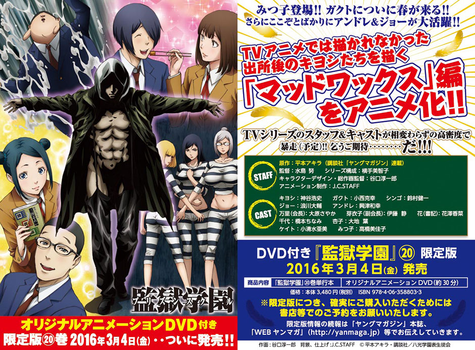 Prison School Mad Wax OVA Announced