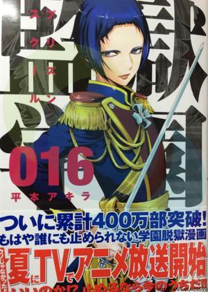 Prison School TV Anime Slated for Summer haruhichan.com kangoku gakuen to air during summer 2015 anime lineup
