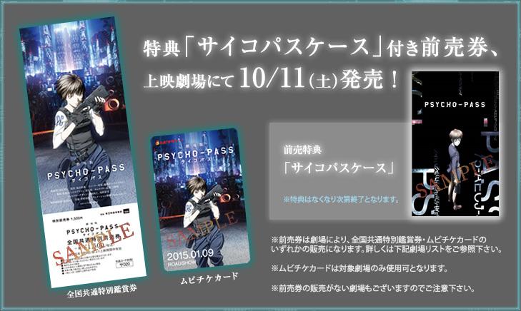 Psycho-Pass-Movie_Haruhichan.com-Ticket-Pre-Order