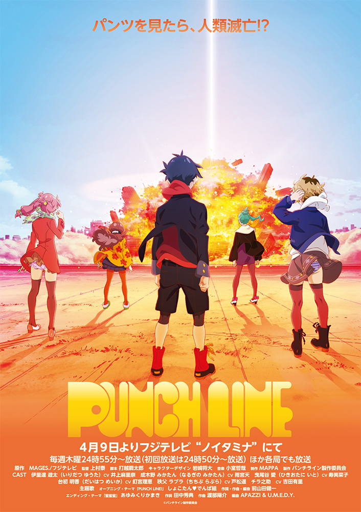 Punch Line tv anime visual