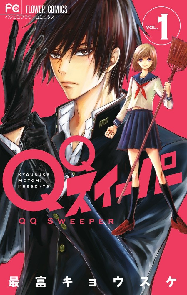 QQ Sweeper Manga Volume 1_Haruhichan.com_