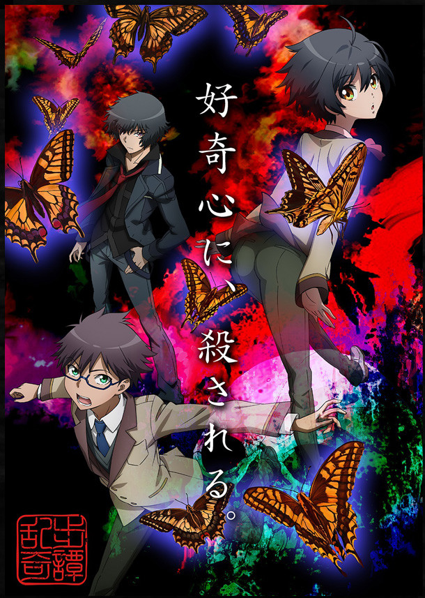Ranpo Kitan Game of Laplace anime visual