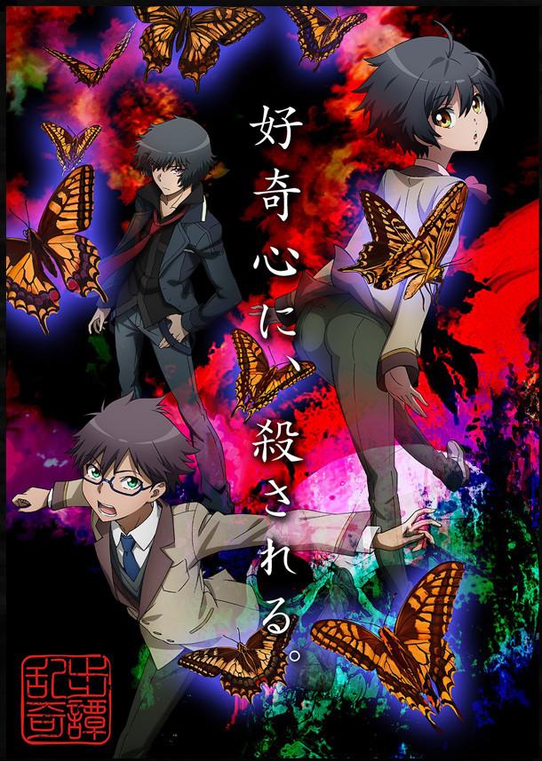 Ranpo Kitan Game of Laplace anime visual