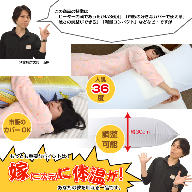 Rare-Mono's-USB-Powered-Hug-Pillow-Is-Said-to-Match-the-Body-Temperature-of-a-Real-Human_Haruhichan.com3