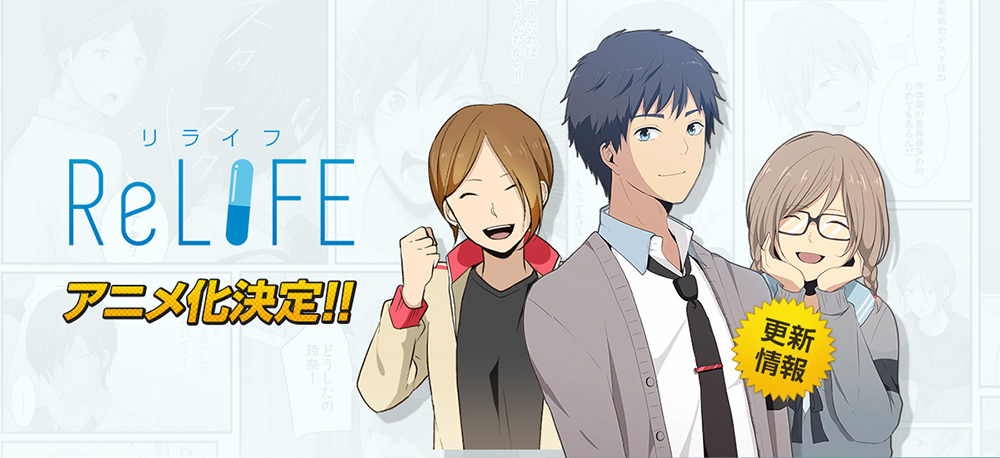 ReLife-Anime-Announcement