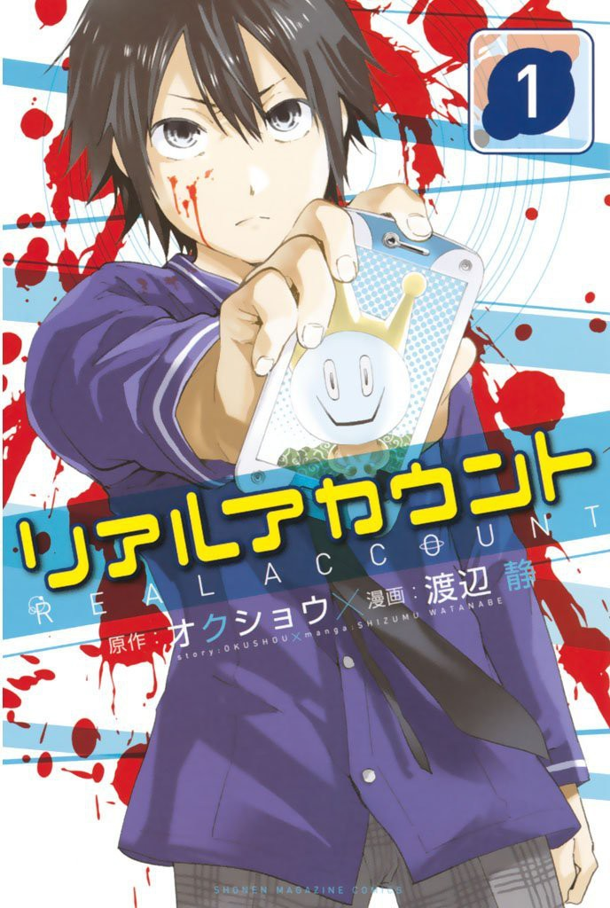 Real Account Manga Volume 1