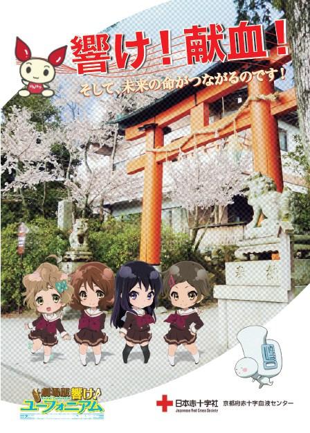 Red-Cross-Kyoto-X-Hibike-Euphonium-Campaign
