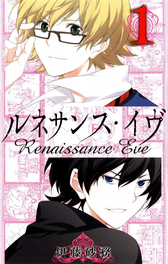 Renaissance Eve Manga Volume 1
