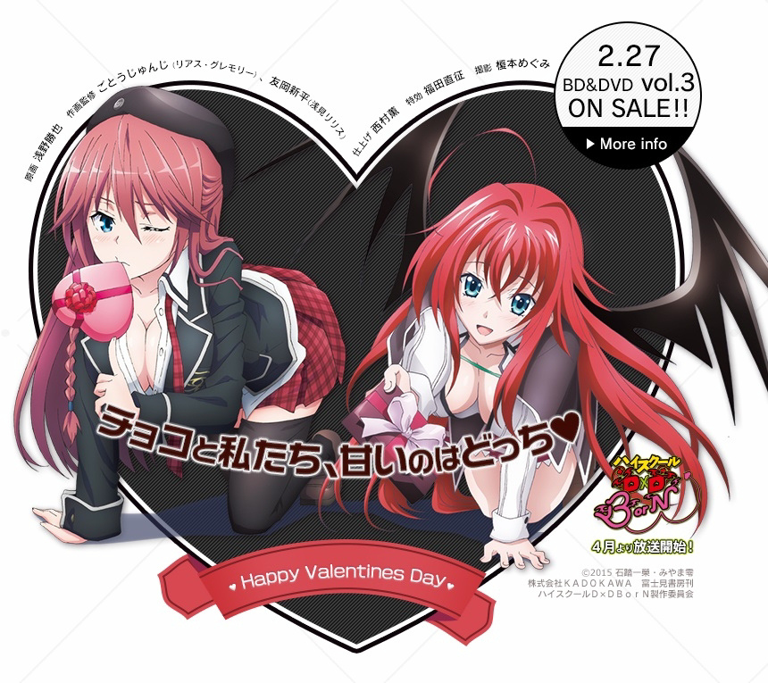 Rias Gremory and Lilith Asami Team up for Valentine's Day haruhichan.com highschool dxd trinity seven valentines day