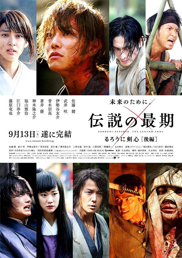 Rurouni Kenshin The Legend Ends Rurouni Kenshin Densetsu no Saigo hen るろうに剣心 伝説の最期編 movie haruhichan.com