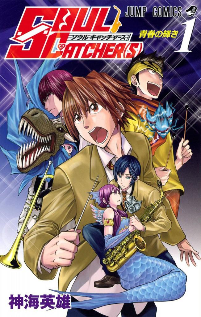 SOUL CATCHER(S) Manga Volume 1_Haruhichan.com_