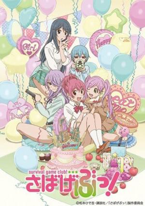 Sabagebu! Survival Game Club 2014 Anime Haruhichan.com