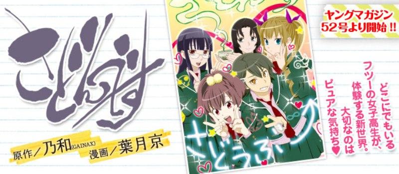 Sadon-desu Sudden Death Anime