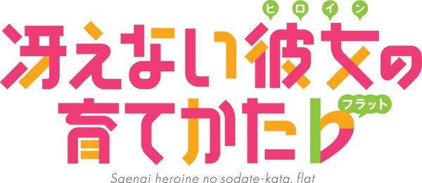 Saekano Season 2 Slated for April 2017