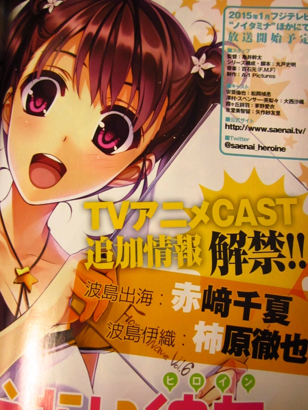 Saenai Heroine no Sodatekata anime cast announced