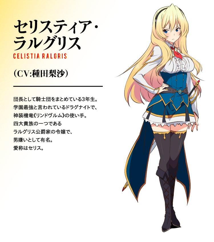 Saijaku-Muhai-no-Bahamut-Anime-Character-Design-Celistia-Ralgris
