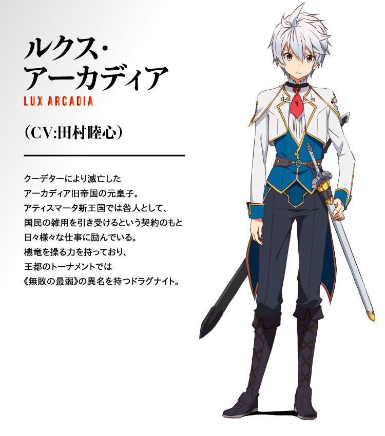 Saijaku-Muhai-no-Bahamut-Anime-Character-Design-Lux-Arcadia