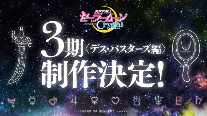 Sailor Moon Crystal Third Season and New Project