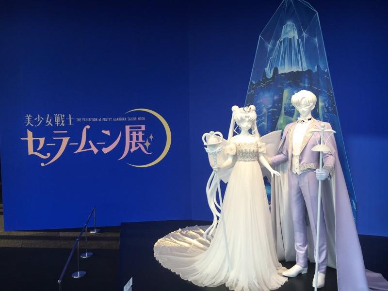 Sailor Moon Exhibition