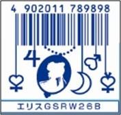 Sailor Moon Feminine Hygiene Products Return in August 11